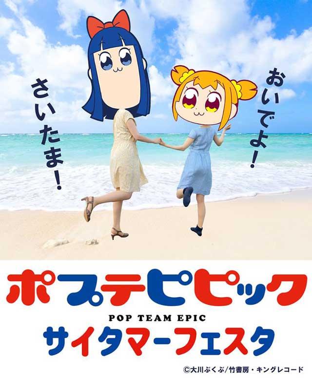 pptp_saitama