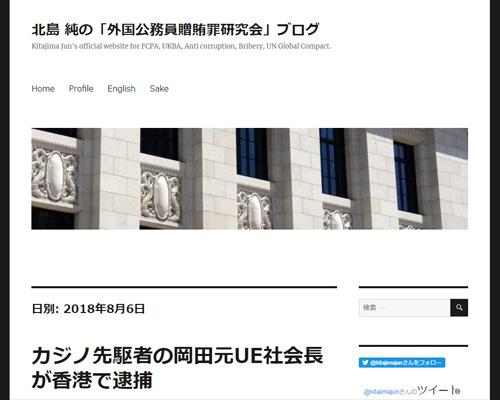 カジノ先駆者の岡田元UE社会長が香港で逮捕