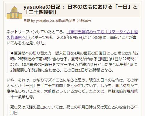 日本の法令における「一日」と「二十四時間」