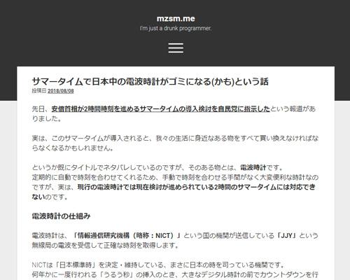 サマータイムで日本中の電波時計がゴミになる(かも)という話