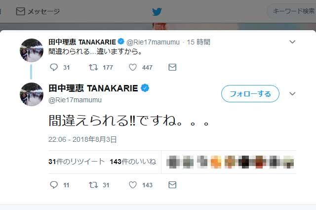 tanakarie