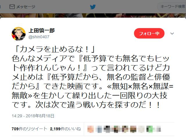 ueda_kantoku
