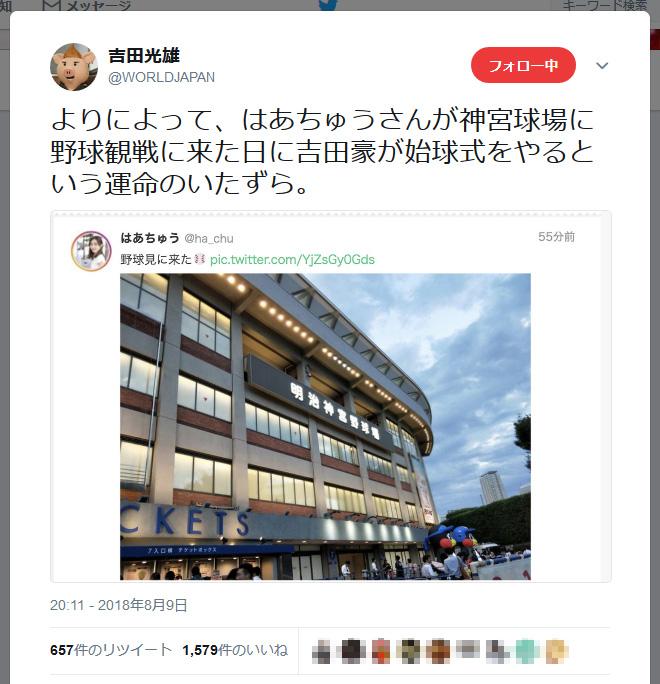 yoshidago_hachu