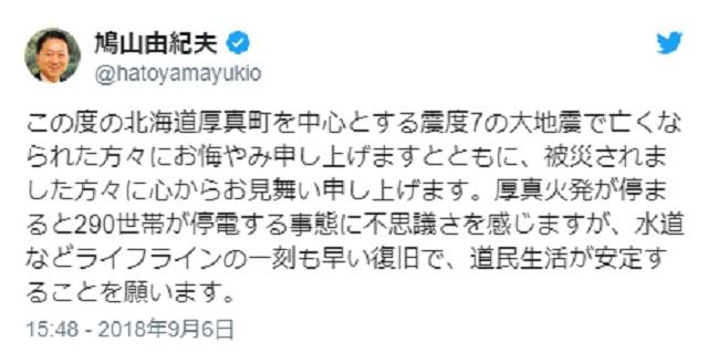 hatoyama_tw_01