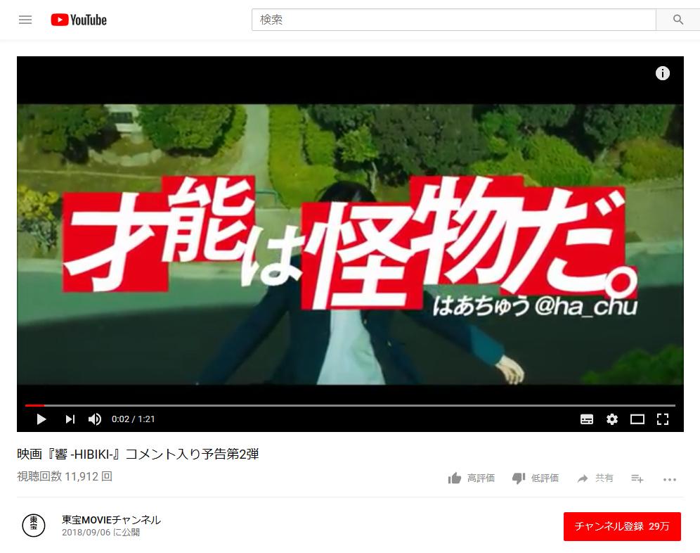 hibiki_youtube