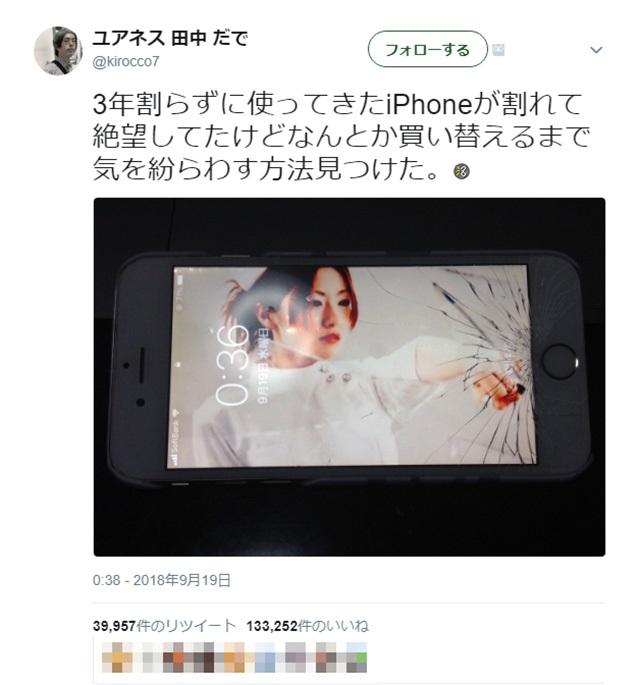 iphone_honno_01