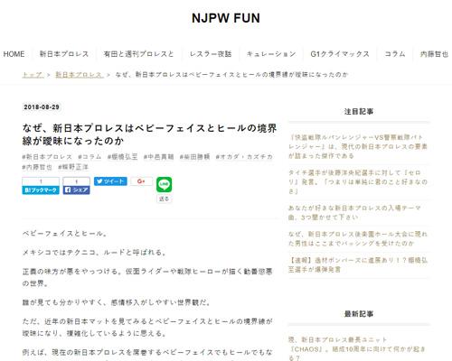 なぜ、新日本プロレスはベビーフェイスとヒールの境界線が曖昧になったのか