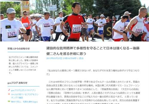 建設的な批判精神で多様性を守ることで日本は強くなる