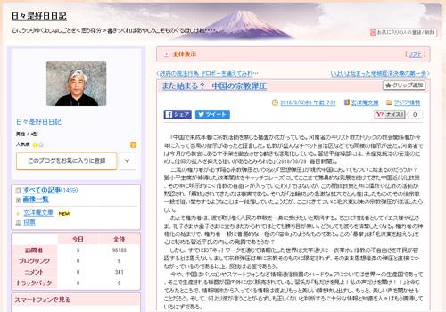 また始まる? 中国の宗教弾圧