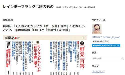 新潮45『そんなにおかしいか「杉田水脈」論文』のおかしいところ ①藤岡信勝『LGBTと「生産性」の意味』