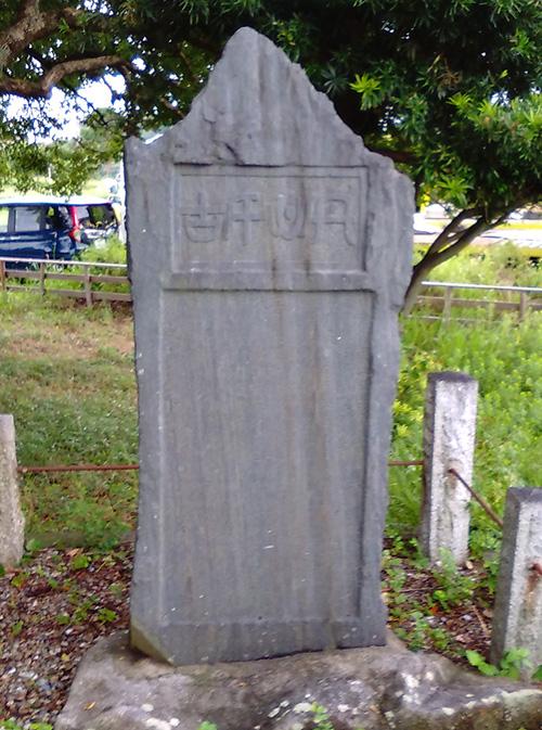 右側の石碑