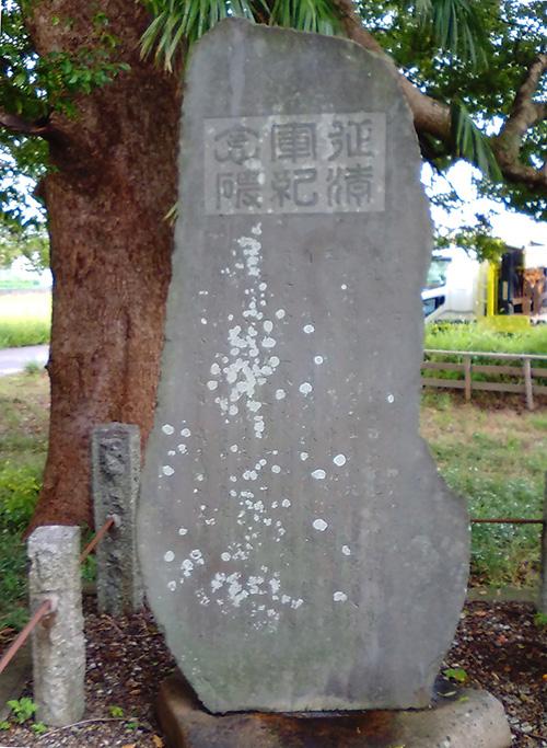 左側の石碑