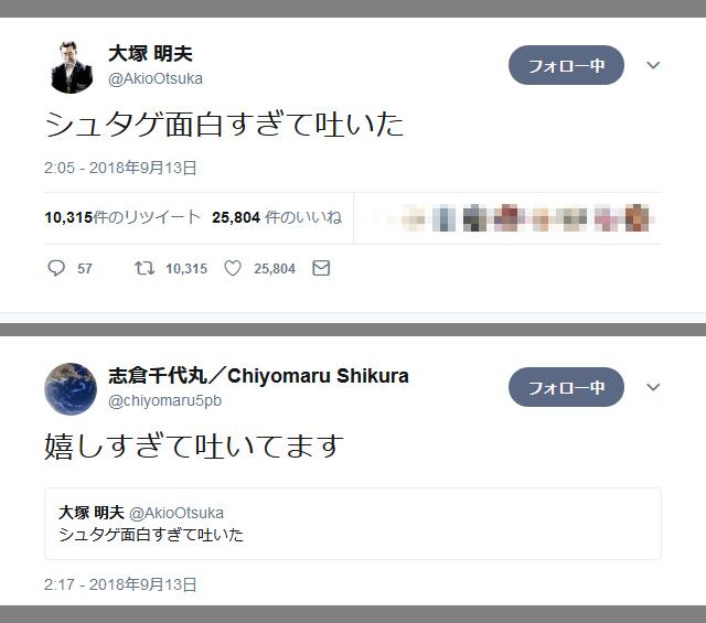 ohtsuka_shikura