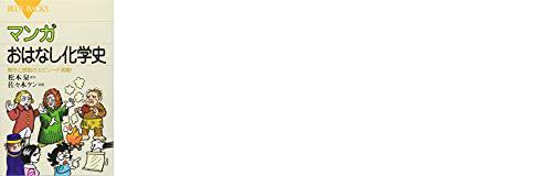 マンガ おはなし化学史―驚きと感動のエピソード満載! (ブルーバックス)