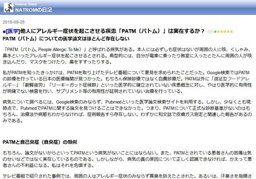 他人にアレルギー症状を起こさせる疾患「PATM(パトム)」は実在するか