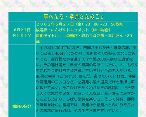 12年間「お遍路さん」として逃亡し、NHKに出演して逮捕された男の記録