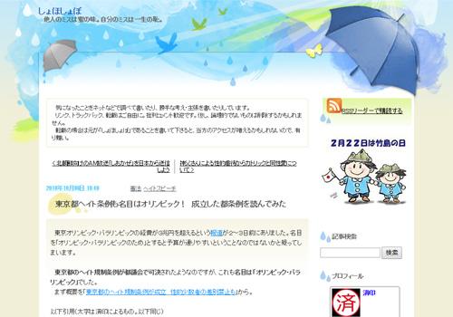 東京都ヘイト条例も名目はオリンピック! 成立した都条例を読んでみた