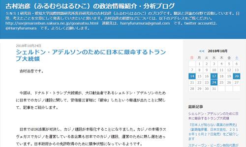 シェルドン・アデルソンのために日本に厳命するトランプ大統領