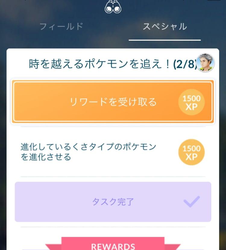 フレンド ポケモン タスク go