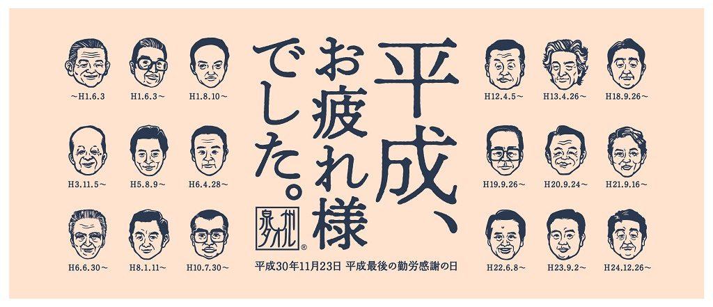 「平成、お疲れ様でした。」のデザインが施されたタオルには、平成を象徴する歴代の内閣総理大臣をモチーフにしたイラストが描かれ、この30年間を彼らの顔とともに