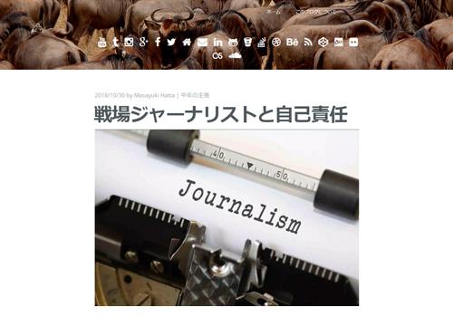 戦場ジャーナリストと自己責任