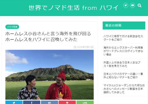 ホームレス小谷さんと言う海外を飛び回るホームレスをハワイに召喚してみた