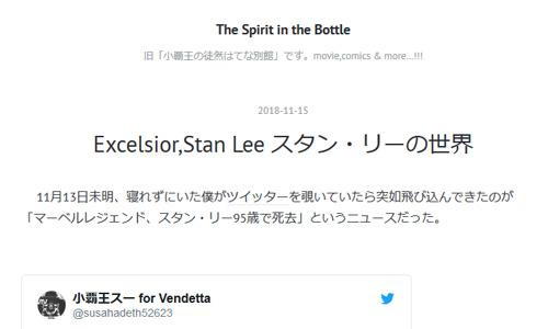Excelsior,Stan Lee スタン・リーの世界