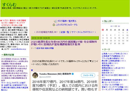 ZOZO前澤社長は年収100万円の貧困層より税・社会保険料が軽いのに田端氏が富裕層課税強化を批判