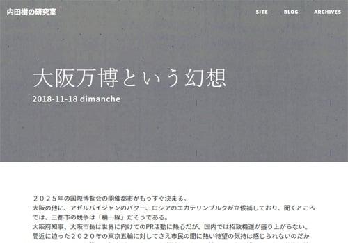 大阪万博という幻想