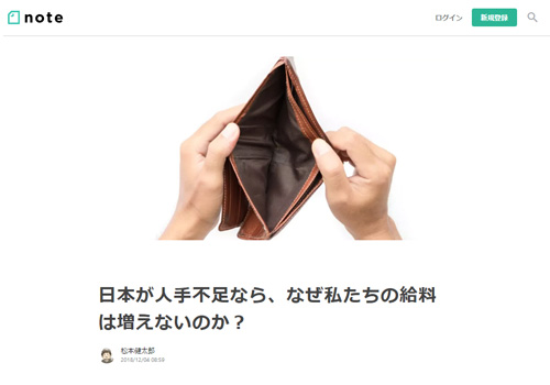 日本が人手不足なら、なぜ私たちの給料は増えないのか?