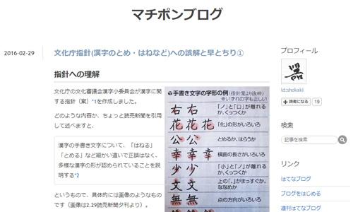 文化庁指針(漢字のとめ・はねなど)への誤解と早とちり