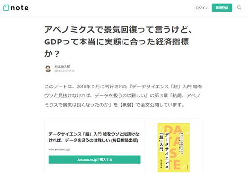 アベノミクスで景気回復って言うけど、GDPって本当に実態に合った経済指標か?