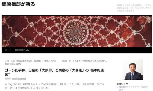 """ゴーン氏事件、日産の「大誤算」と検察の「大暴走」の""""根本的原因"""""""