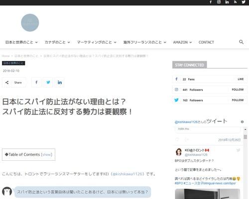 日本にスパイ防止法がない理由とは?