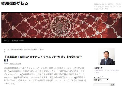 """「従軍記者」朝日の""""値千金のドキュメント""""が描く「検察の孤立化」"""