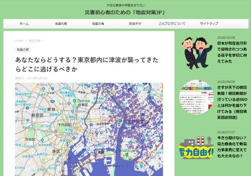 あなたならどうする?東京都内に津波が襲ってきたらどこに逃げるべきか