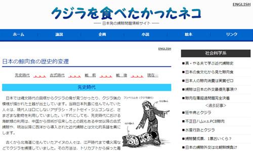 日本の鯨肉食の歴史的変遷