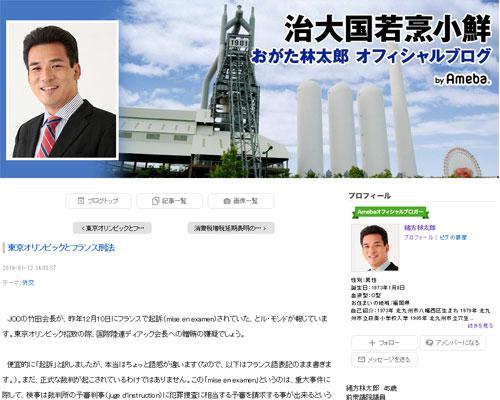 東京オリンピックとフランス刑法1