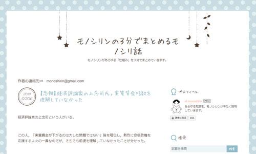 【悲報】経済評論家の上念司氏,実質賃金指数を理解していなかった