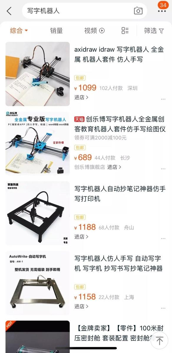 ECサイトで販売されているさまざまな宿題ロボット。