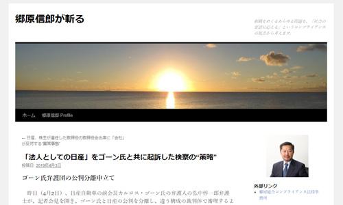 """「法人としての日産」をゴーン氏と共に起訴した検察の""""策略"""""""