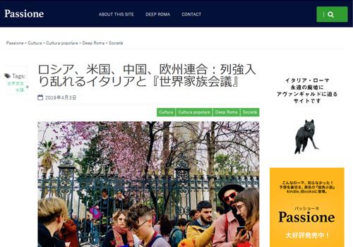 ロシア、米国、中国、欧州連合:列強入り乱れるイタリアと『世界家族会議』