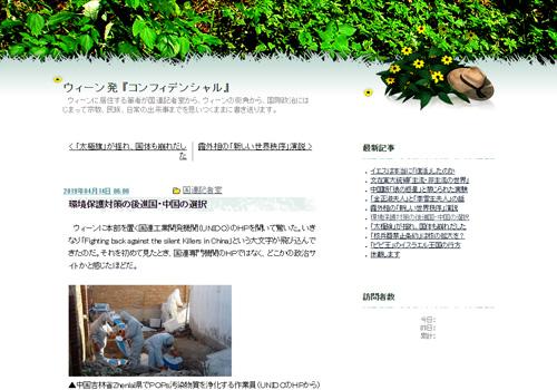 環境保護対策の後進国・中国の選択