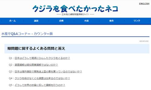 水産庁Q&Aコーナー・カウンター版