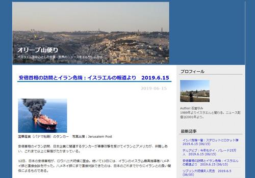 安倍首相の訪問とイラン危機:イスラエルの報道より