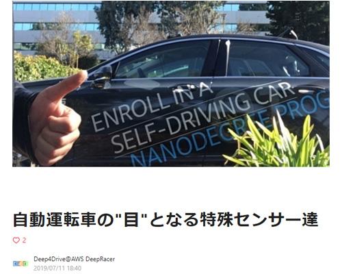 自動運転車の