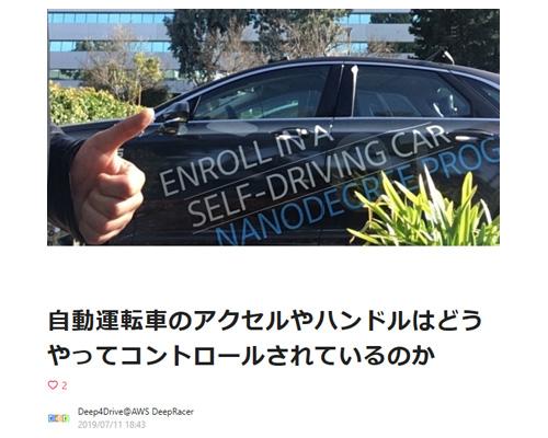 自動運転車のアクセルやハンドルはどうやってコントロールされているのか