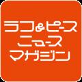 ラフ&ピースニュースマガジン