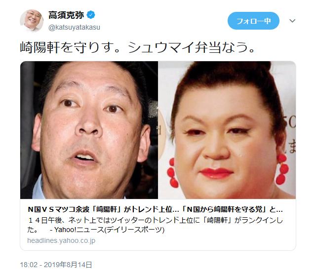 立花 孝志 デラックス マツコ