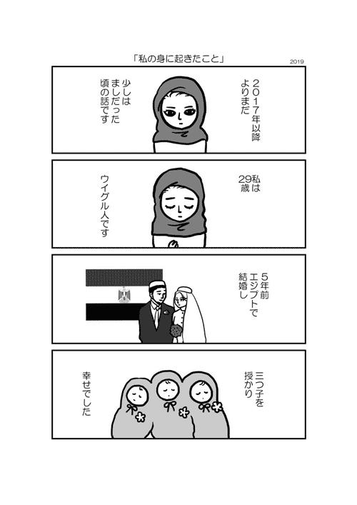 マンガ「私の身に起きたこと」~とあるウイグル人女性の証言~01
